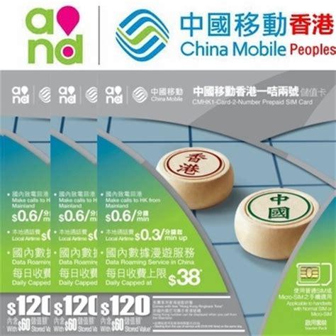china mobile sim card recharge china hong kong 2 in 1 sim card