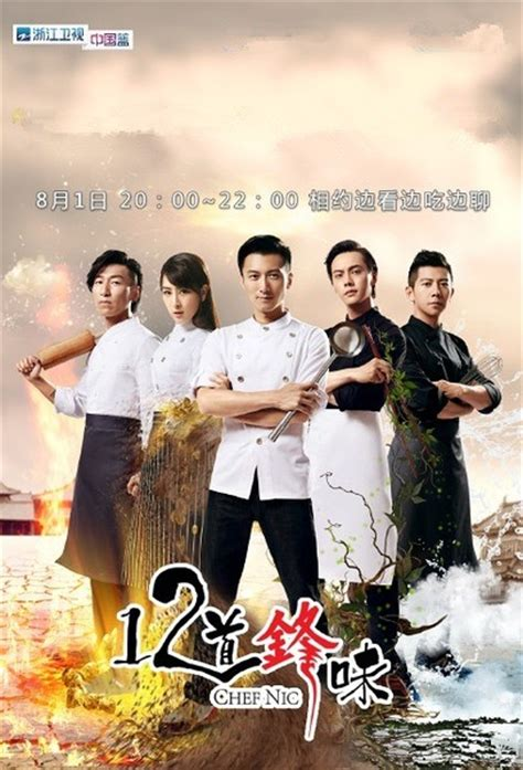 film china tentang chef best tv shows 2015 html autos post