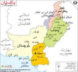 world map with countries name in urdu maps of punjab pakistan logofmaps