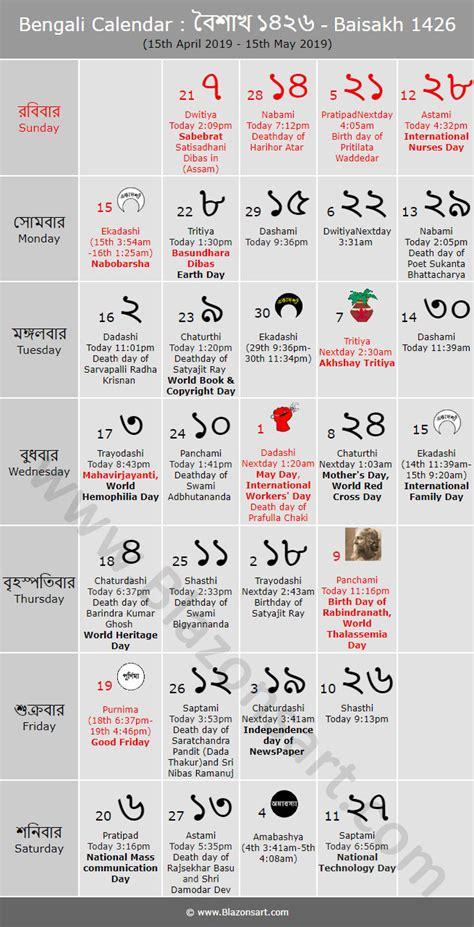 bengali calendar   calendario