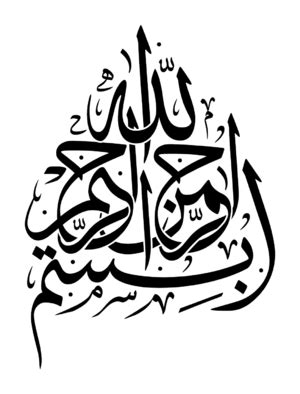 February 2014 ~ World of Islam