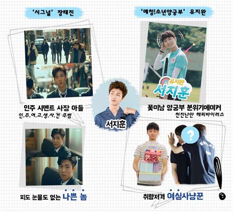 boy matching matching boys archery engsub 2016 korean drama viewasian