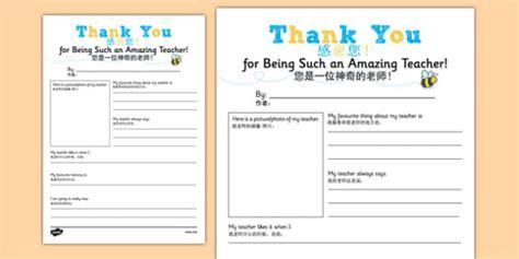 Teacher Thank You Letter Mandarin Chinese Translation Mandarin Thank You Letter Template Twinkl