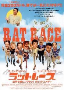 Rat race movie poster 3 of 3 imp awards