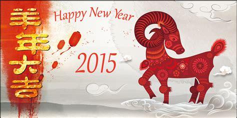lunar new year 2015 greetings 1