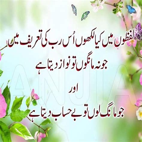 beautiful islamic quotes in urdu images picture 2018 best beautiful islamic quotes about with