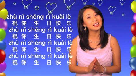 new year song in mandarin learn happy birthday song 生日快乐 in mandarin learn