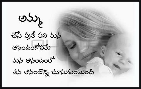 love kavithalu telugu photos hd telugu amma kavithalu wallpapers best mother quotes in