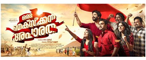 download mp3 from oru mexican aparatha oru mexican aparatha 2017 malayalam movie review by