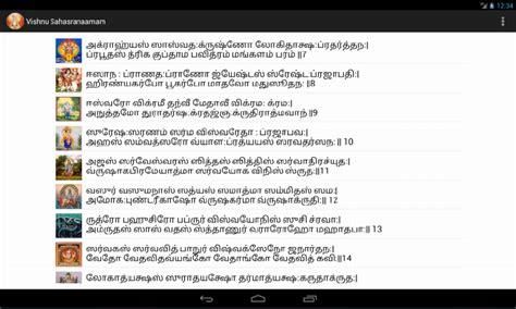 file layout meaning in tamil vishnu sahasranamam tamil meaning pdf