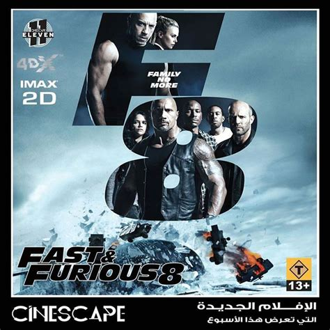 fast and furious 8 duration fast and furious 8 now showing in kuwait rinnoo net website