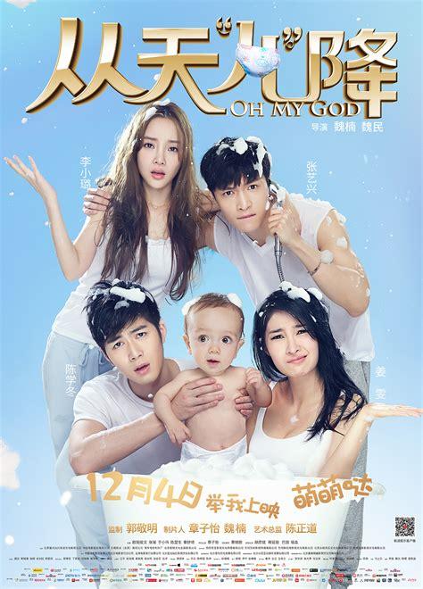 sinopsis film cina oh my god the baby from universe wiki drama fandom powered by wikia