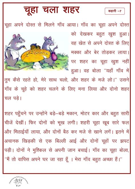 hindi comprehension passages for grade 6 with questions