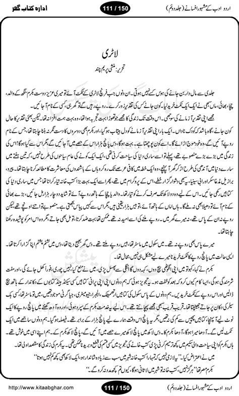 indira gandhi biography urdu urdu adab munshi premchand a famous writer of urdu