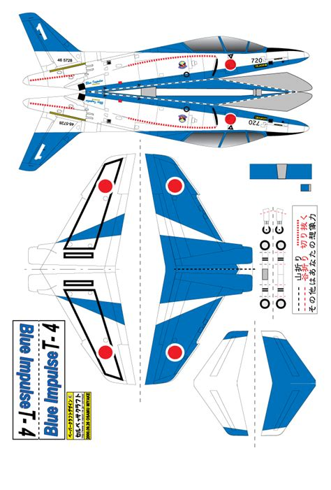 Paper Craft Aeroplane - pin by 김병규 on 종이모형비행기 planes papercraft and