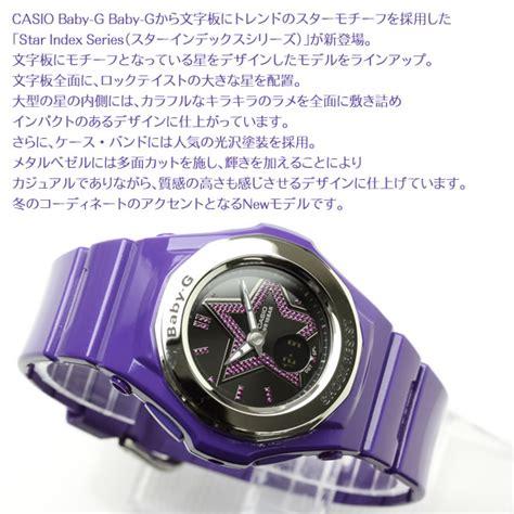 Casio Baby G Bga 103 e mix cacio casio baby g index series purple