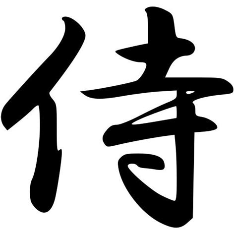 tattoo kanji jepang 25 best chinese letters images on pinterest chinese