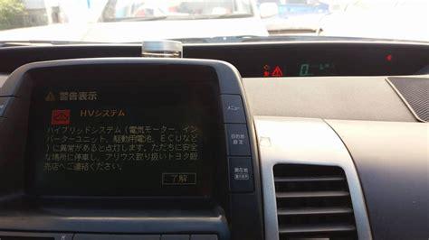 toyota prius check engine light codes prius check engine light codes decoratingspecial com