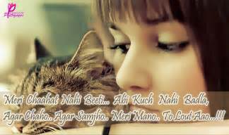shayri in the biggest poetry and wishes website of the world