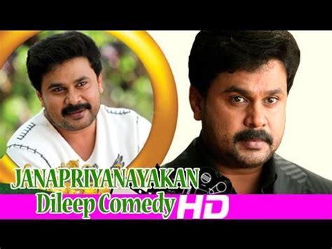 film comedy free download download malayalam full movie dileep malayalam comedy