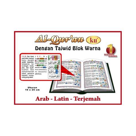 Al Quran Ku Dengan Tajwid Blok Warna 135 X 185 Cm al qur anku al qur an arab terjemah dengan blok