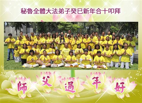 Greetings From Peru 2 by Falun Dafa Practitioners In Peru Respectfully Wish Revered