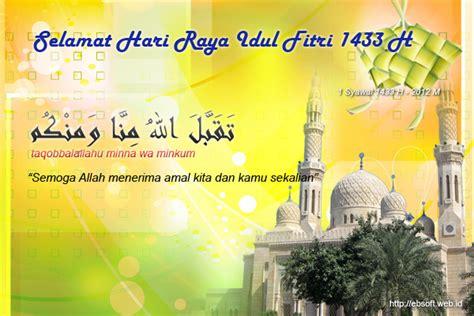 kata mutiara menyambut bulan ramadhan dan idul fitri 1435 h the knownledge