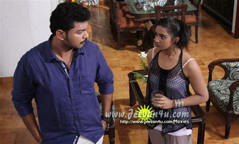 Hide N Seek Malayalam Film Photo Stills Hide and Seek Movie