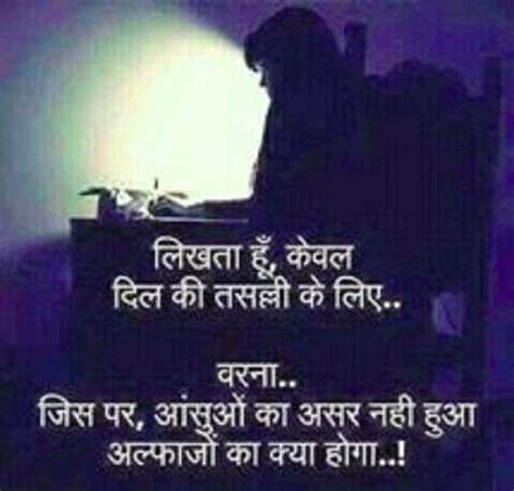 fb yadav status in hindi shayari urdu images urdu shayari with picture urdu shayari