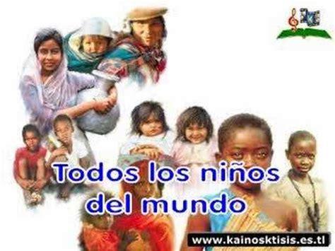 imagenes niños tercer mundo 01 todos los ni 241 os del mundo santiago monte ni 241 os