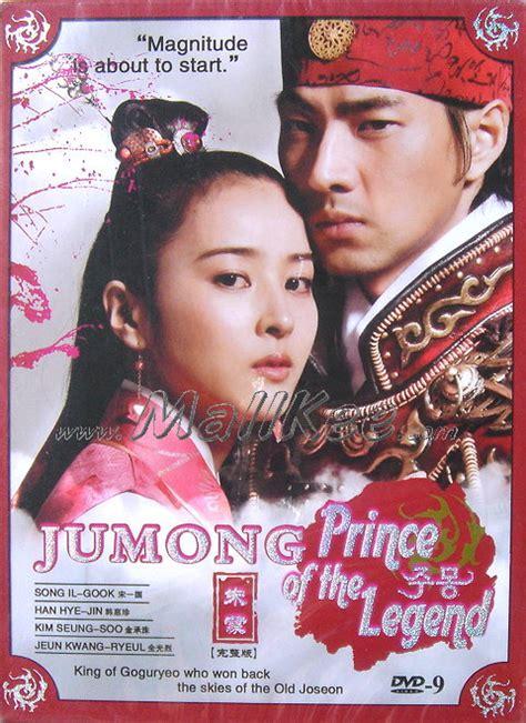 Dramafire Jumong | jumong one of the best historical korean drama tattoo