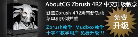 how to update zbrush 4r2 zbrush 4r2完全教学免费更新 aboutcg资讯速递