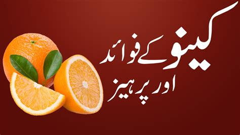 fruits ke fayde kinoo ke fayde health benefits of orange fruit in urdu