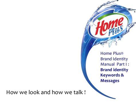 pakshoo home plus brand identity 綷