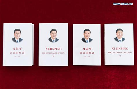 xi jinping the governance of china volume 2 language version books governance volume two is published china chinadaily cn