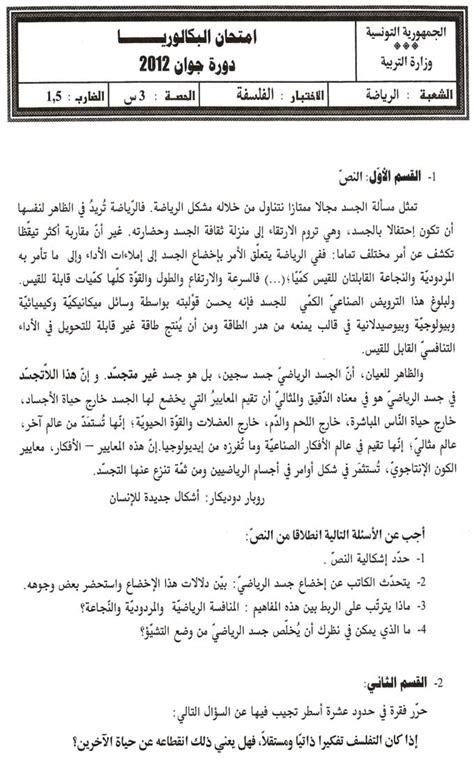 sport dissertation tunisie enseignement bac2012 d 233 couvrez les sujets de
