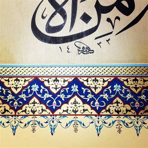 Islamic Artworks 1 my work calligraphy illumination artwork mywork