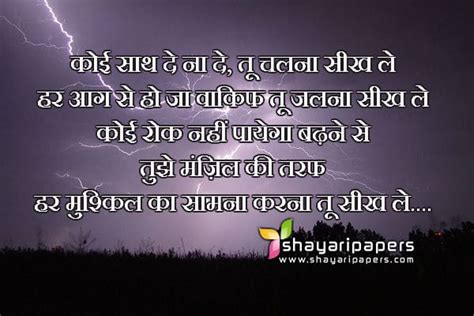 inspirational quotes on love and friendship in hindi