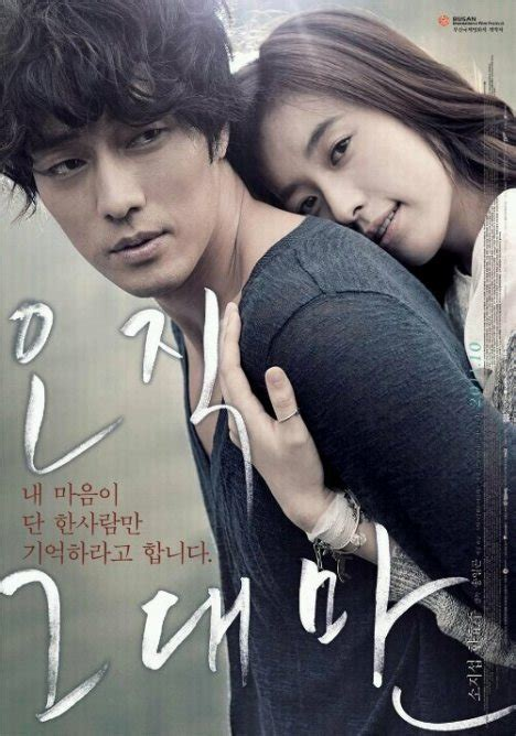 film korea only you movie learn more