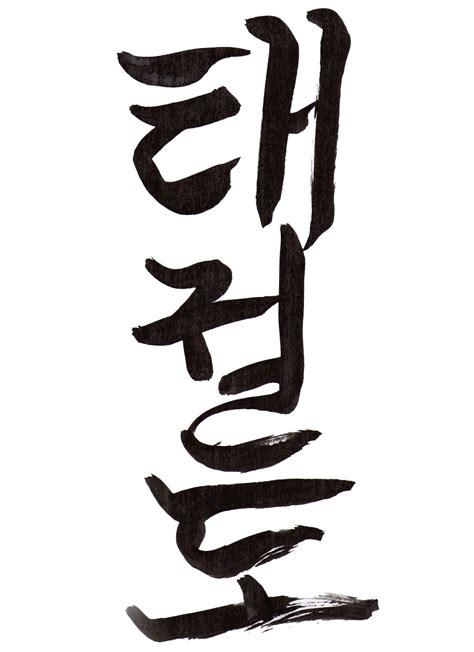 taekwondo tattoo in korean solarte taekwondo