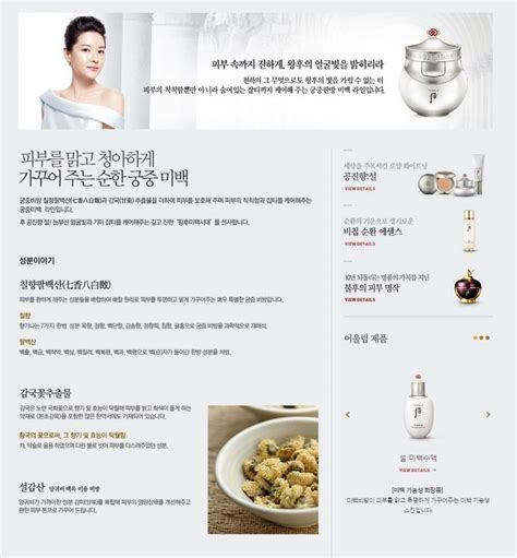 The History Of Whoo Seol Brightening Cleansing Foam the history of whoo gongjinhyang seol brightening cleansing foam