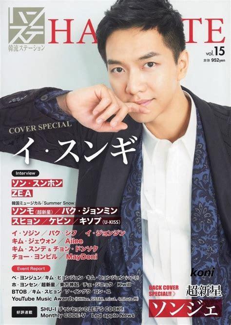 lee seung gi japan japanese magazine hansute hq scans lee seung gi