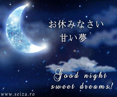 imagenes de buenas noches en ingles say good night in japanese free ecard good night ecards
