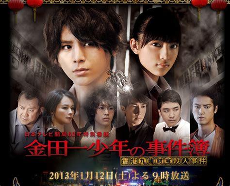 film hong kong no sensor fyrenziialextac movie kindaichi shonen no jikenbo
