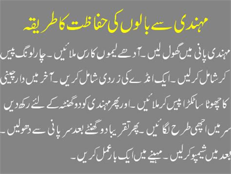 hair care tips in urdu hindi beauty tips by saira khan hair care tips for long hair in urdu