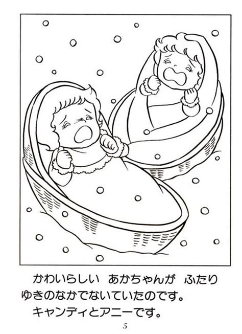 Free Coloring Pages Trackid Sp 006 Window Colouring Pages Coloring Pages For Trackid Sp 006 Free