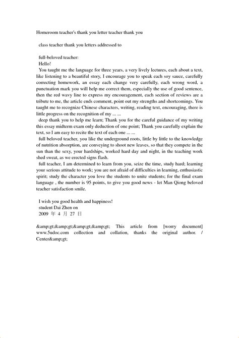 thank you letter to parents template thank you letters to teachers from parents promote