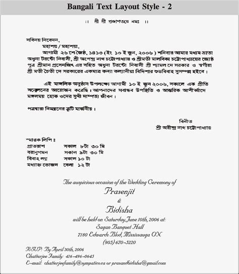Wedding Invitation Letter In Bengali Wedding And Jewellery October 2015