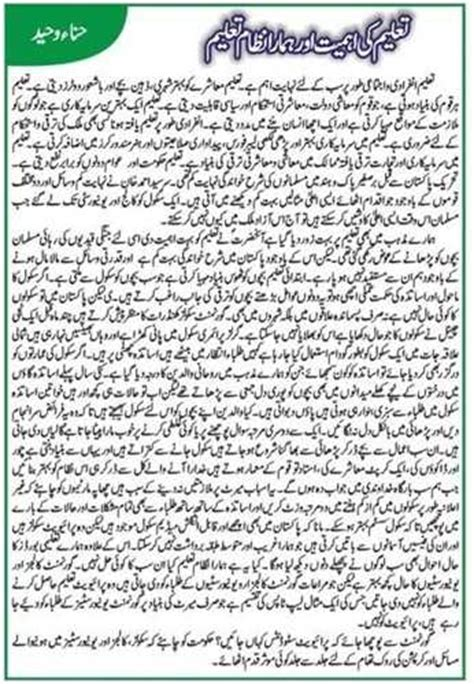 Mustaqbil Ka Pakistan Essay In Urdu by Urdu Collection Taleem Ki Ahmiat R Hamara Nizam E Taleem