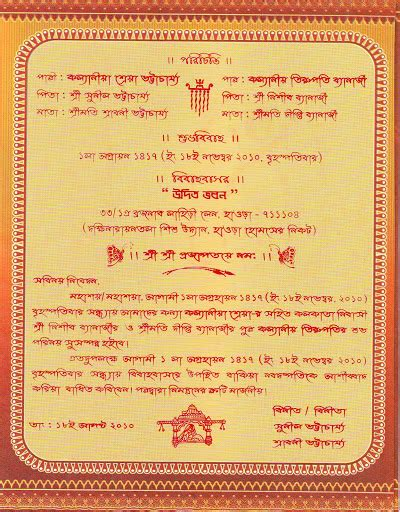 Wedding Card Writing In Bengali by Bengali Invitation Card Design Made Wedding